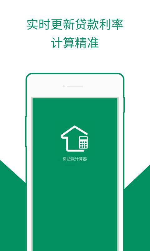 房贷款计算器