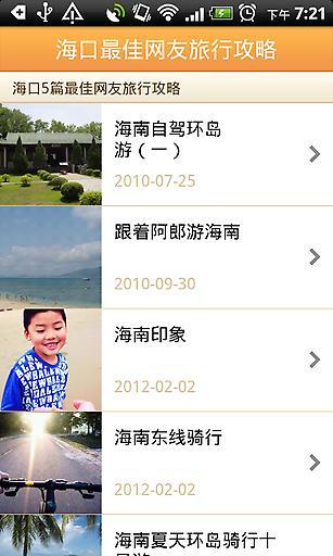 玩免費生活APP|下載海口城市指南 app不用錢|硬是要APP