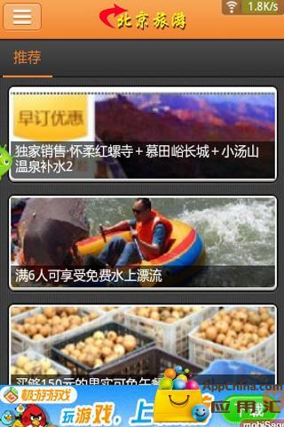 北京- 旅遊、景點、購物、戶外活動、博物館等- TripAdvisor