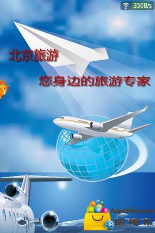 【免費生活App】北京旅游-APP點子