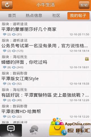 小牛生活 社交 App-愛順發玩APP