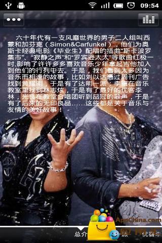 【免費媒體與影片App】华语双人男子-APP點子