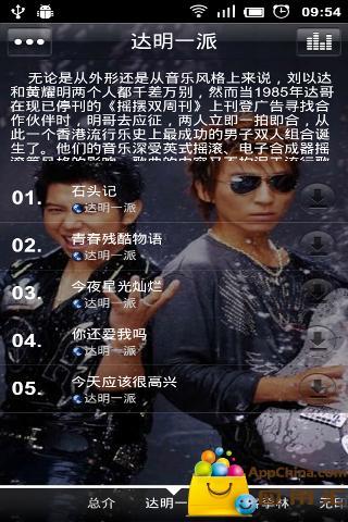玩免費媒體與影片APP|下載华语双人男子 app不用錢|硬是要APP