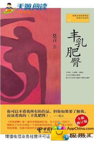 丰乳肥臀 莫言小说最新解禁电子书