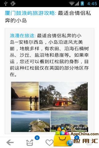 【免費生活App】旅游攻略宝典-APP點子