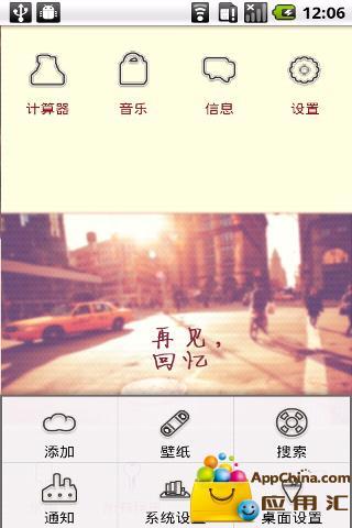 免費下載工具APP YOO主题-模糊的记忆 app開箱文 APP開箱王