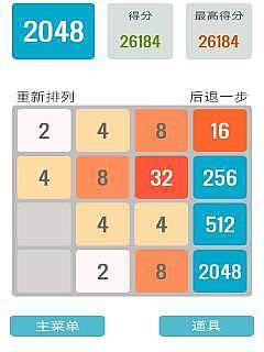 2048中文版截图2