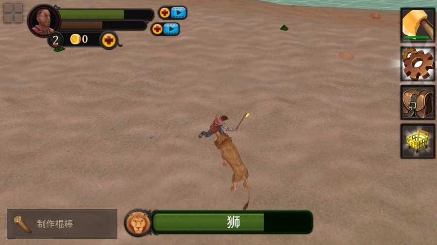 生存游戏:迷失无人岛 汉化版截图2