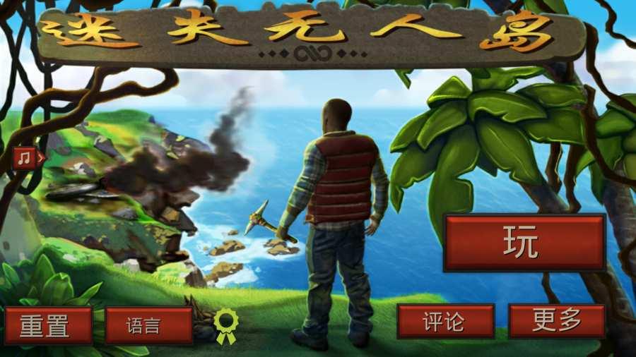 生存游戏:迷失无人岛 汉化版截图3