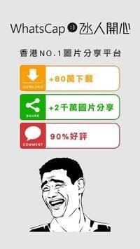 WhatsCap 氹人開心:搞笑圖片