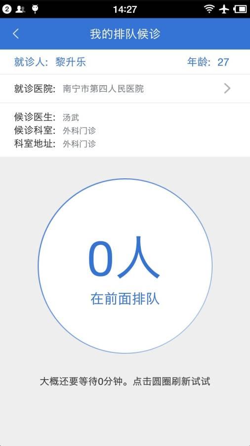 南宁智慧社保截图2