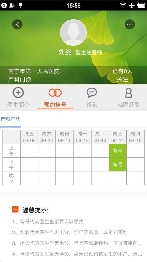 南宁智慧社保截图4