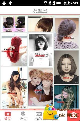 尖沙咀 - Hankuk Hair