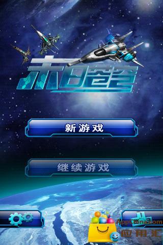 玩射擊App|末日苍穹免費|APP試玩