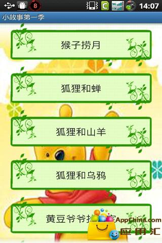幼儿小故事第⑤季 生產應用 App-癮科技App