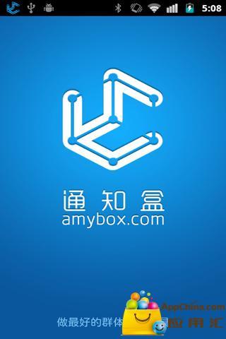 通知盒—做最好用的群体通知工具,是短信 QQ 微信 微博的绝佳替代应用