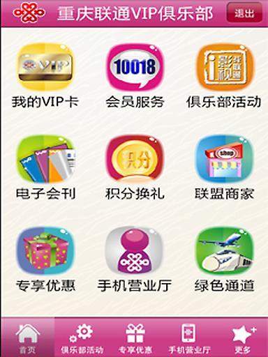 重庆联通vip俱乐部