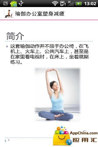 瑜伽办公室塑身减疲