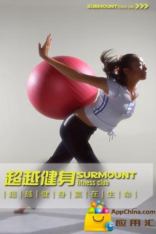 超越健身截图4