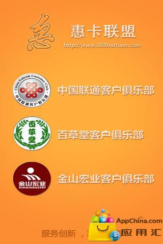 APP预装联盟| 中国最专业的手机预装评测平台