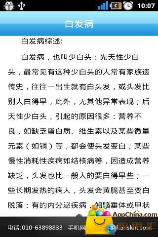 【免費生活App】华山皮肤病医院-APP點子
