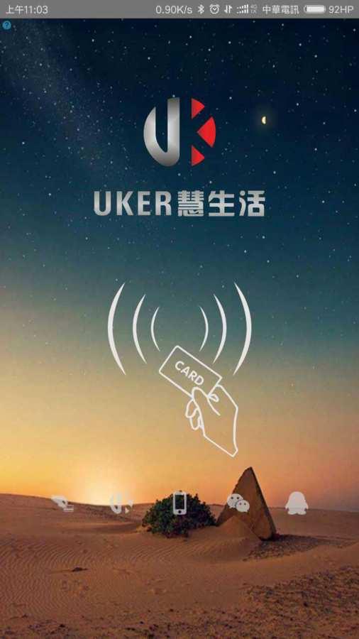 Uker慧生活截圖1