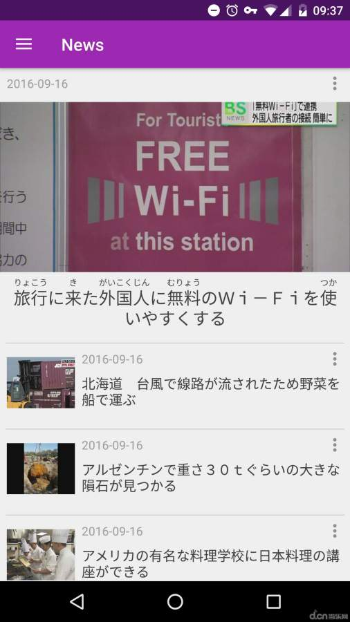 NHK簡單日語新聞