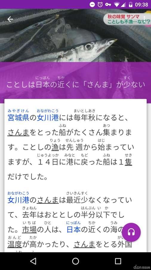 NHK简单日语新闻截图2
