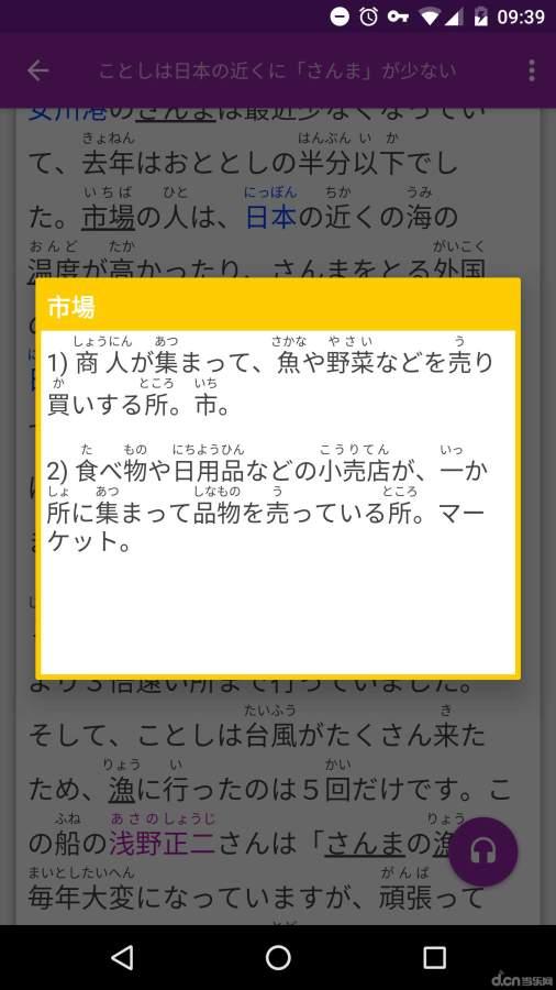 NHK简单日语新闻截图3