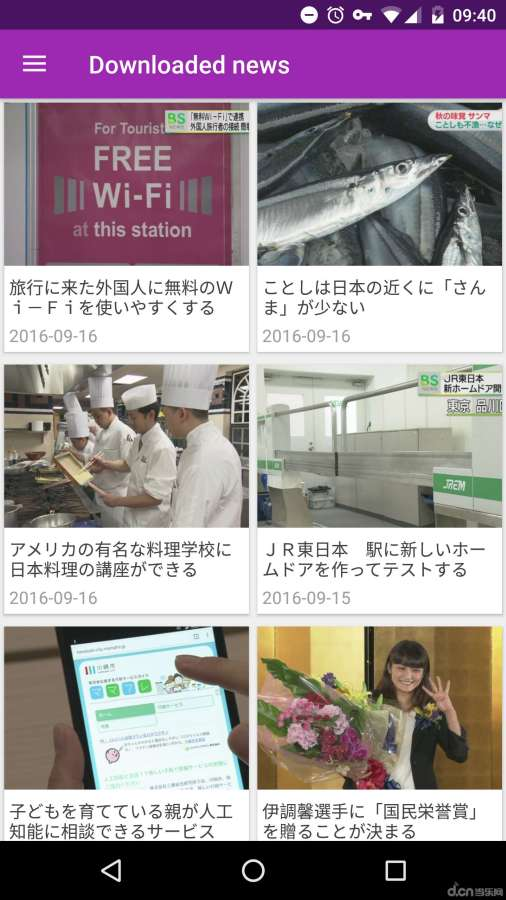 NHK简单日语新闻截图4