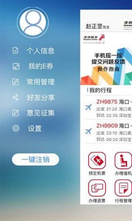 深圳航空截图1