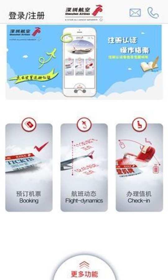 深圳航空截图2