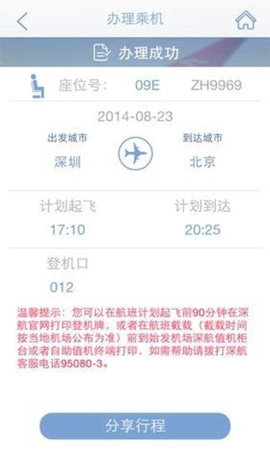 深圳航空截图3