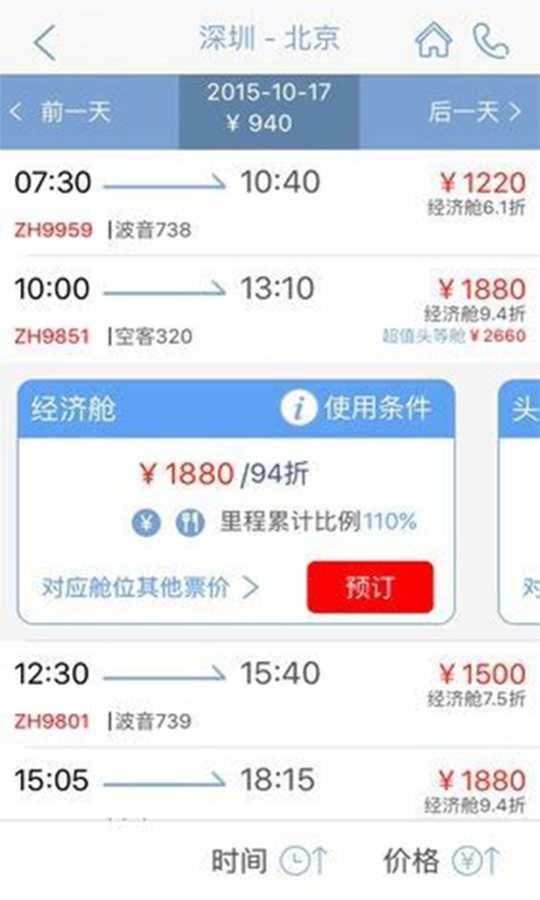 深圳航空截图4