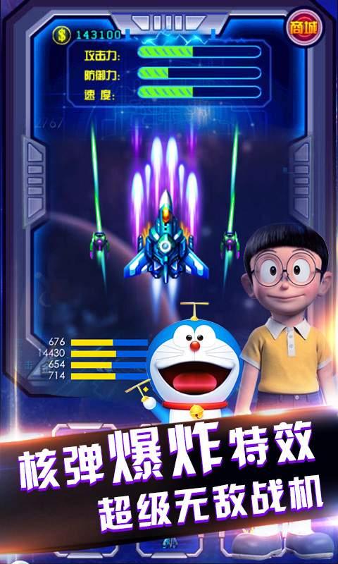 哆啦A梦星际奇兵截图2