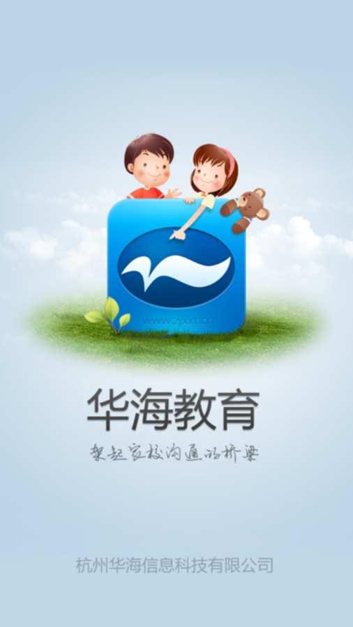 华海教育(原华海校讯通)
