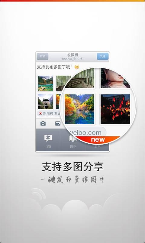 新浪微博4G版截图1
