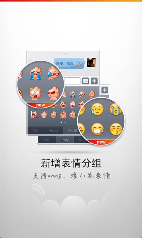 新浪微博4G版截图2