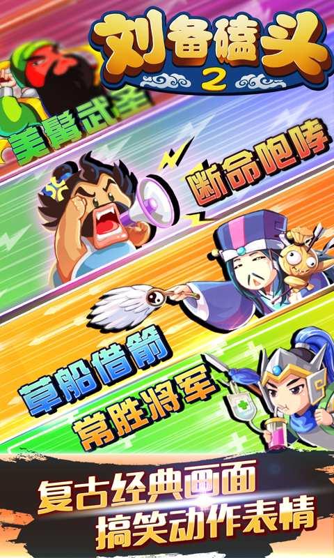 刘备磕头2截图2