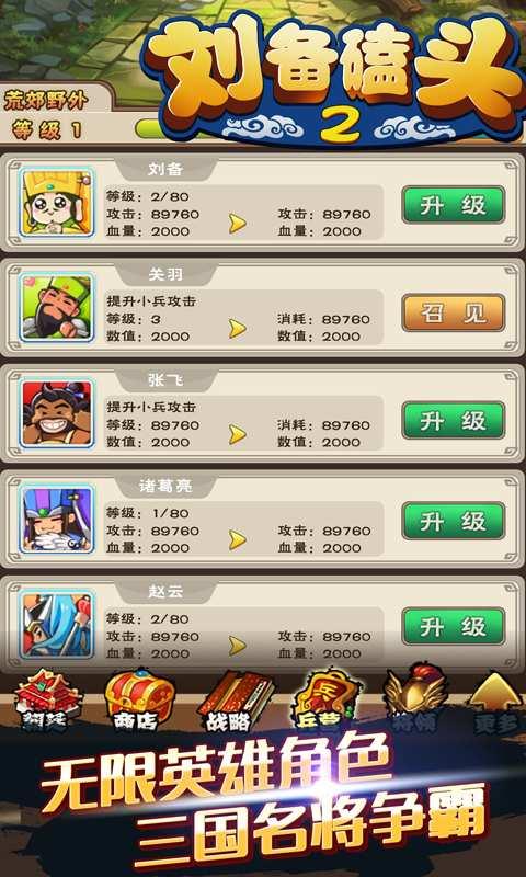 刘备磕头2截图3