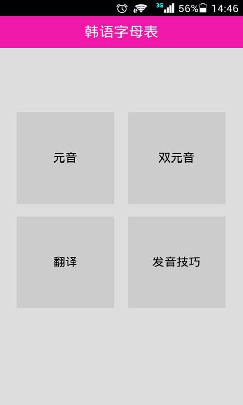 韩语字母表