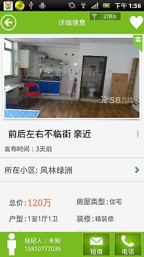 【珠海二手房,珠海二手房出售、價格資訊】- 珠海Q房網