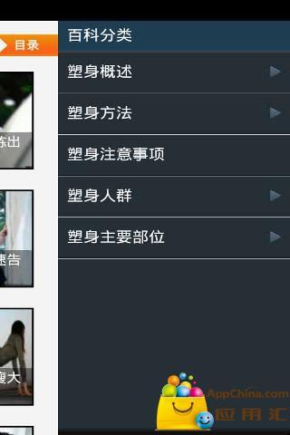 塑身百科 生活 App-愛順發玩APP