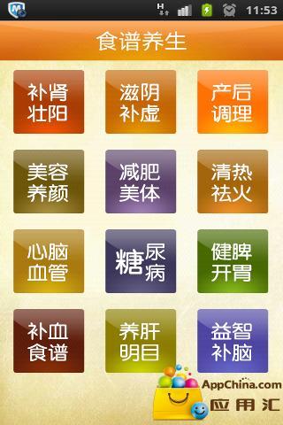 中草药百科截图3