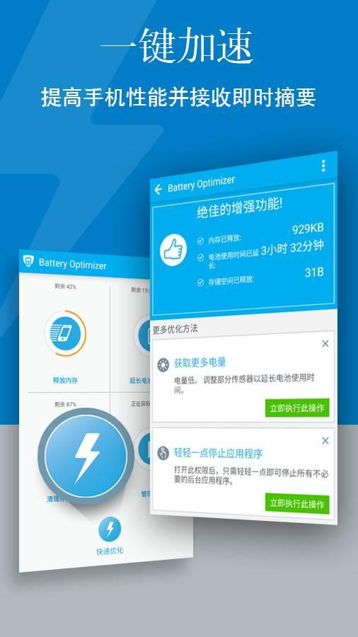 英特尔安全: 手机加速、一键省电、清理、优化专家截图0