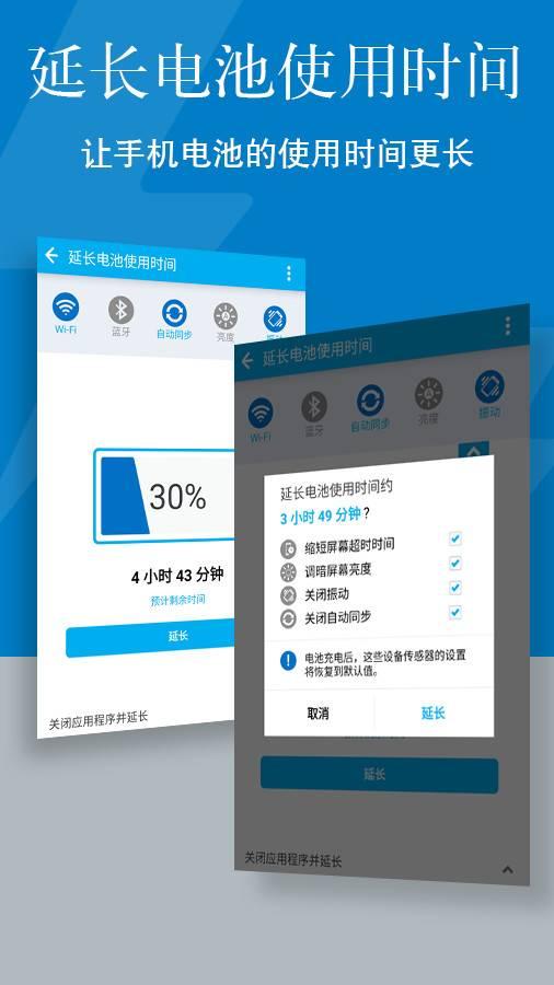 英特尔安全: 手机加速、一键省电、清理、优化专家截图1