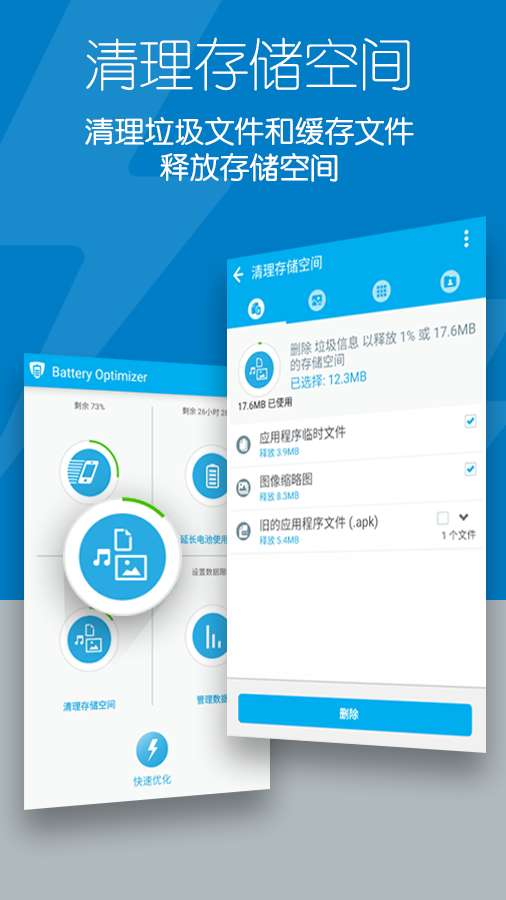 英特尔安全: 手机加速、一键省电、清理、优化专家截图2