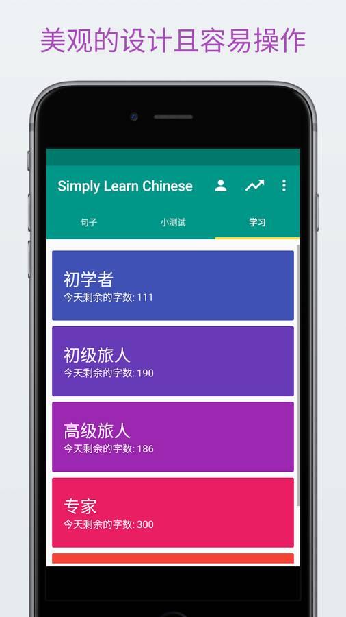 轻松学汉语:Simply截图0