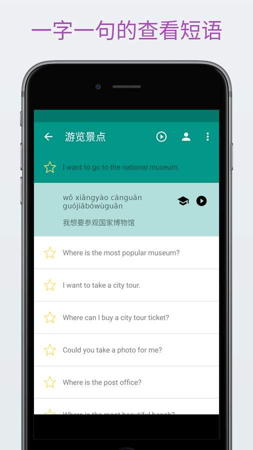 轻松学汉语:Simply截图1