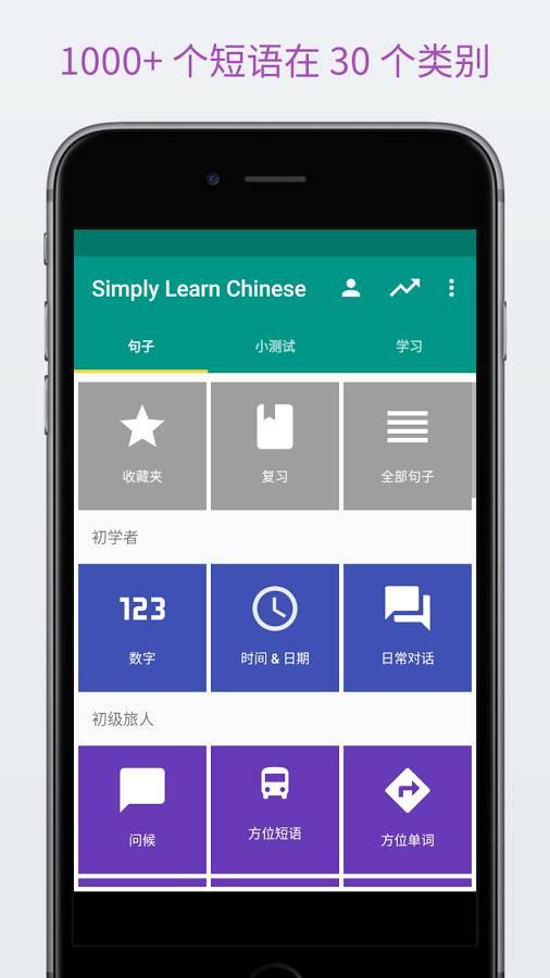 轻松学汉语:Simply截图3